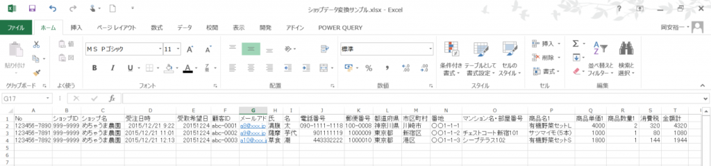 excel_20151221-1