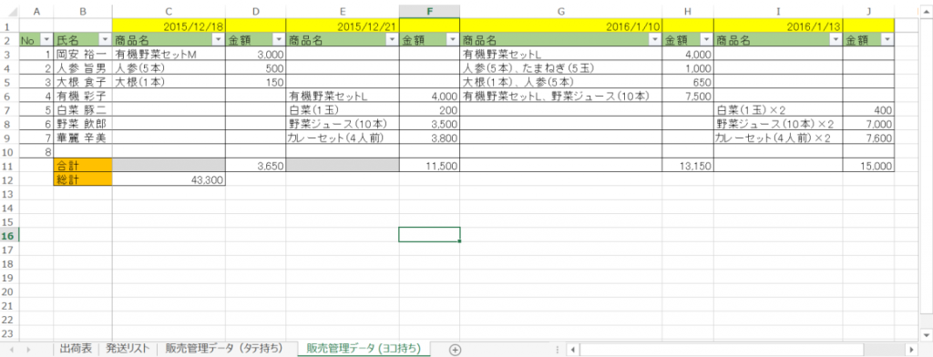 excel_20160108-1